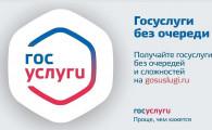 Уважаемые граждане, на сегодняшний день для вашего удобства реализована возможность записи на прием к врачу через портал госуслуг